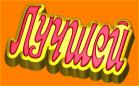 Пластиковая форма Лучшей  1 шт (арт бп) - Все для мыла ручной работы - интернет-магазин Blesk-ekb.ru, Екатеринбург