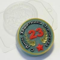 Пластиковая форма 23 февраля 1 шт - Все для мыла ручной работы - интернет-магазин Blesk-ekb.ru, Екатеринбург