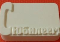 Пластиковая форма С Юбилеем 1 шт - Все для мыла ручной работы - интернет-магазин Blesk-ekb.ru, Екатеринбург