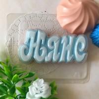 Пластиковая форма Няне 1 шт - Все для мыла ручной работы - интернет-магазин Blesk-ekb.ru, Екатеринбург