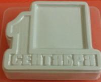 Пластиковая форма Первое сентября, под картинку 1 шт - Все для мыла ручной работы - интернет-магазин Blesk-ekb.ru, Екатеринбург