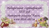 Подарочный сертификат 5000 руб. - Все для мыла ручной работы - интернет-магазин Blesk-ekb.ru, Екатеринбург